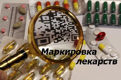 Маркировка лекарств - последние новости